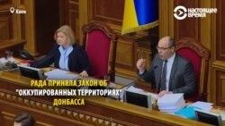"""Голосование в Раде по закону об """"оккупированных территориях Донбасса"""", как это было"""