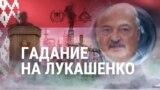 Итоги: гадание на Лукашенко