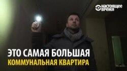 Ад в четырех стенах: как живет самая большая коммуналка Петербурга и всей России
