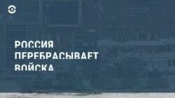Главное: Россия перебрасывает армии