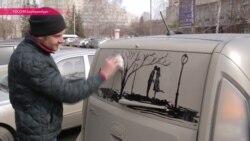 Художник в Екатеринбурге рисует картины на грязных стеклах машин