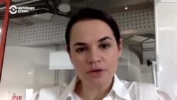 Светлана Тихановская – об ультиматуме Лукашенко и мирных протестах
