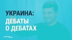 Видеообращения и анализы: как кандидаты в президенты Украины договаривались о дебатах