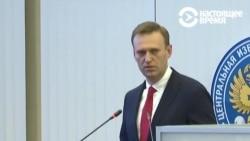 """""""Не люблю ЦИК, полагаю, вы тоже меня не любите"""": Навальному отказывают в регистрации на выборах"""
