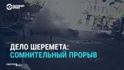 Почему украинские СМИ не верят, что убийство Павла Шеремета раскрыто