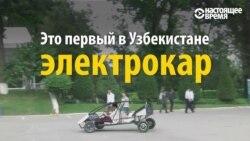 Четыре батареи и ни одной двери: первый узбекский электромобиль
