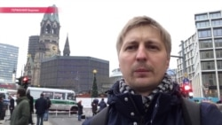 Журналист Настоящего Времени с места теракта в Берлине