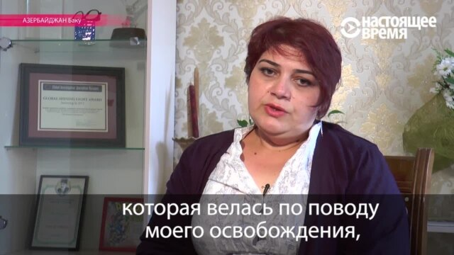 Секс хадиджа исмаилова