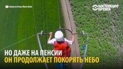 Пенсионер на дельтаплане: сотни метров пустоты под крылом