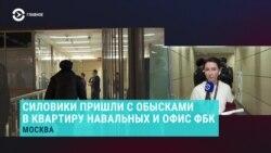 Обыски у соратников Навального: как это было