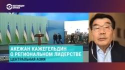 Акежан Кажегельдин – о новых приоритетах и геополитике США в Центральной Азии