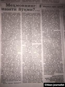 """Статья, в которой подполковник Ниёзий Болтаев обвиняет в """"мошенничестве"""" владельцев ресторана """"Бадриддин""""."""