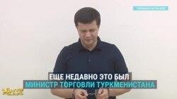 Туркменские чиновники в наручниках рассказывают по ТВ о своих преступлениях