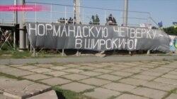 Жители Мариуполя - против ухода украинских военных