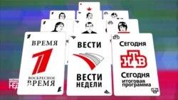 Медиа-пасьянс: кто спускает указания российским СМИ