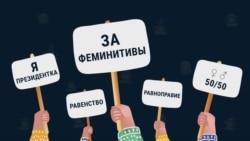 Организатор или организаторка: феминитивы в русском языке