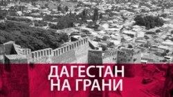 Земля раздора. Как Дагестан оказался на грани межнационального конфликта