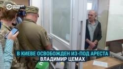 В Украине выпустили на свободу Владимира Цемаха