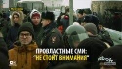Никакой забастовки: что госСМИ в России показывали зрителям вместо протестов избирателей