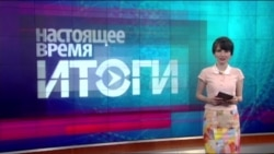 Настоящее время. Итоги c Юлией Савченко. 28 мая 2016 года