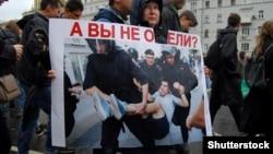 Акция протеста в Москве 10 августа 2019 года
