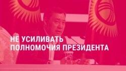 Предвыборные обещания Садыра Жапарова: что из них выполнено?