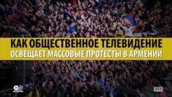 Как общественное телевидение Армении освещало протесты