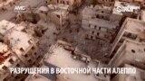 Как выглядит Восточный Алеппо после бомбежек и обстрелов российской армии