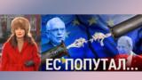 Итоги: ЕС попутал