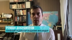 """Роман Доброхотов: """"Юлии Навальной просто повезло, что она не погибла"""""""