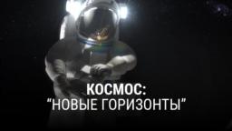 """""""Космос"""". Вторая серия"""