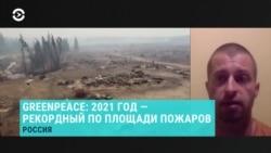 Глава противопожарного проекта Greenpeace – о пожарах в России и влиянии глобального потепления