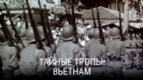 """""""Тайные тропы"""". Первая серия"""