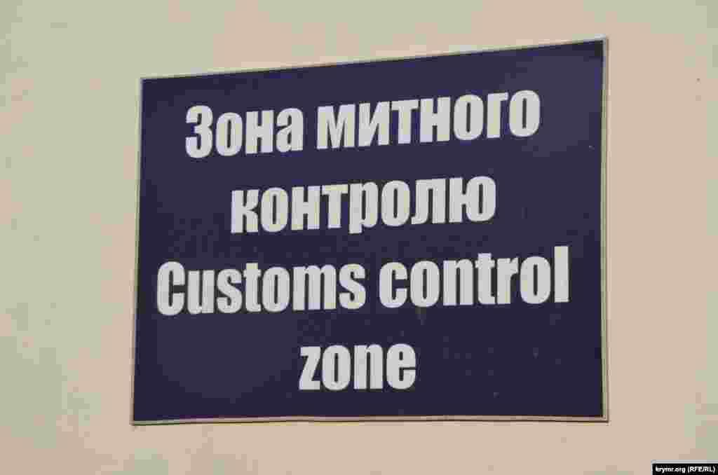 Таможенный контроль на границе Украины и Крыма - теперь реальность