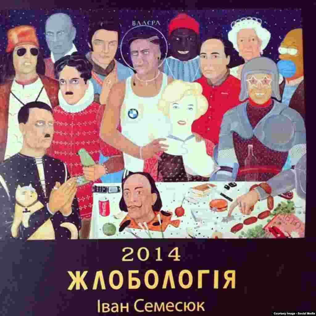 """Иван Семесюк, картина """"С днем рожденья, брат!"""" на обложке книги """"Жлобология"""""""