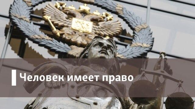 Programme: В программе Марьяны Торочешниковой юристы, правозащитники, гражданские активисты и обычные граждане подводят главные итоги недели.