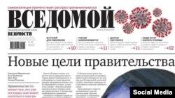 """Первая полоса газеты """"Ведомости"""" 20 марта"""