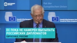 Политолог о решении ЕС не высылать российских дипломатов из-за Чехии