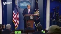 Американские телеканалы прервали трансляцию брифинга Трампа