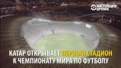 До чемпионата мира по футболу в Катаре осталось 5 лет. Вот что уже сделано