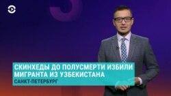 Азия: нападение скинхедов на узбекистанца в Петербурге