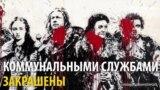 Московские власти начали бороться с граффити, но очень выборочно