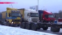 Дальнобойщики едут из Петербурга в Москву - репортаж Настоящего Времени