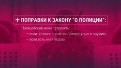 Какие новые полномочия могут получить полицейские в России