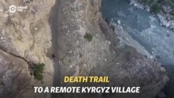 Perilous Path: Death Trail To A Remote Kyrgyz Village