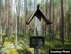 Памятная табличка Александру Жданову в Сандармохе