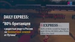 Как сделана новость о том, что 80% британцев готовы приехать в Россию за бесплатной землей?