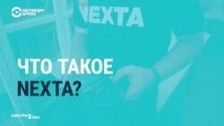 Почему режим Лукашенко охотится на сотрудников телеграм-канала Nexta