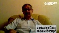 """Гольц """"Для российского обывателя Сирия - компьютерная игра-стрелялка"""""""