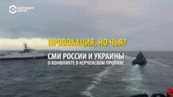 Конфликт в Керченском проливе в версиях России и Украины. Сравниваем